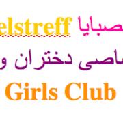 Poster des Save me Mädelstreff